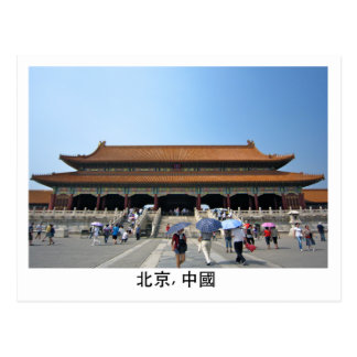 Forbidden City Postcard