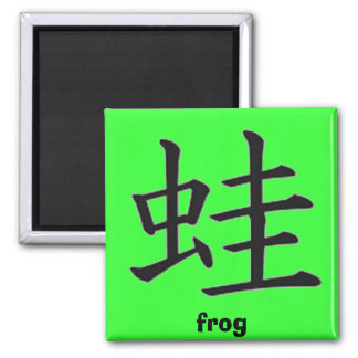 frog kanji square magnet