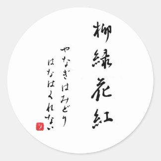 """From Japan """"ZEN"""" word """"willow green flower crimson Round Sticker"""