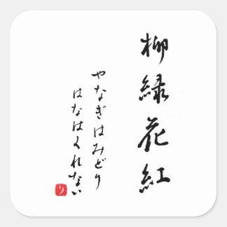 "From Japan ""ZEN"" word ""willow green flower crimson Square Sticker"
