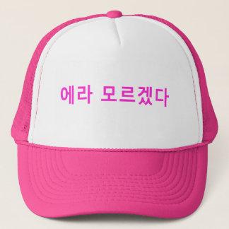 😈Fuck It-FXXK It in Korean-I Love KPop♪♥😈 Trucker Hat
