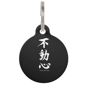 """Fudoshin"" Japanese Kanji Meaning Immovable Mind Pet Nametag"