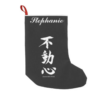 """Fudoshin"" Japanese Kanji Meaning Immovable Mind Small Christmas Stocking"