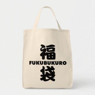 Fukubukuro (Lucky Bag) Japanese Kanji