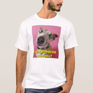 Funny Dog Asks in Russian if u feel good today !  T-Shirt