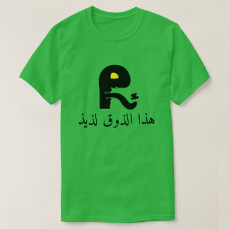Funny face and This taste is delicious, in Arabic T-Shirt