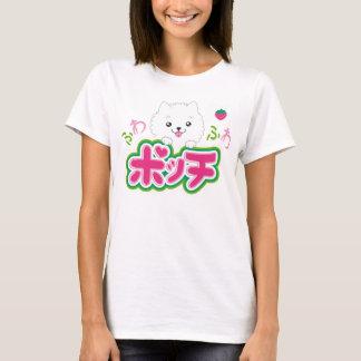 Fuwa Fuwa Pochi Kawaii T-Shirt