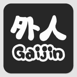 Gaijin 外人 | Kanji Nihongo Japanese Language Square Sticker
