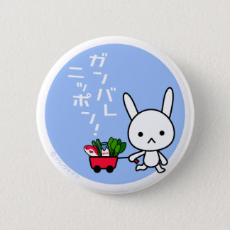 Ganbare Japan Button - Rabbit