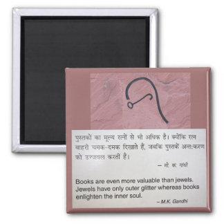 Gandhi (Books) Magnet