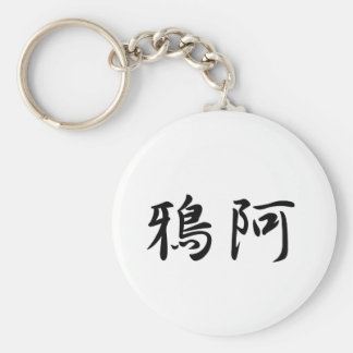 Garcia-3 In Japanese is Key Chains