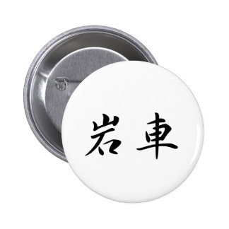 Garcia-4 In Japanese is Pinback Buttons