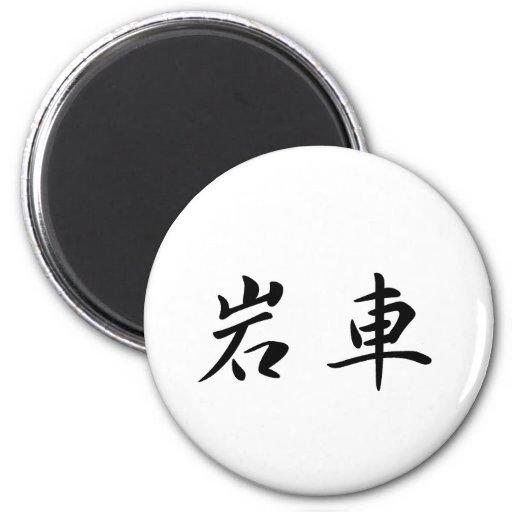 Garcia-4 In Japanese is Magnet