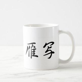 Garcia-5 In Japanese is Coffee Mugs