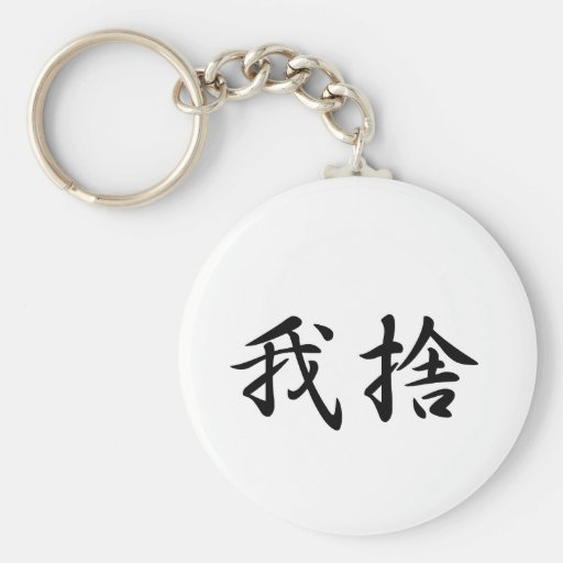 Garcia In Japanese is Key Chains