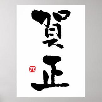 Gashō Japanese Kanji New Year Poster