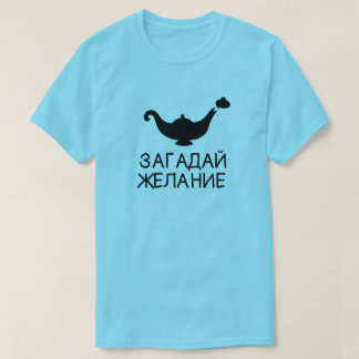 genie lamp with text загадай желание, blue T-Shirt