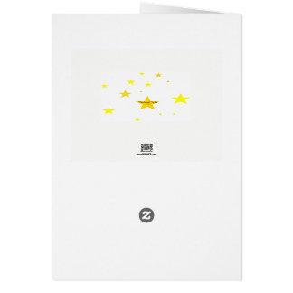 German Christmas Card - Weihnachtskarte