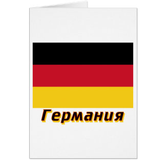 Germany Flag with name in Russian Card
