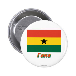 Ghana Flag with name in Russian Pins