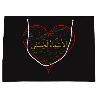 Gift Bag - 99 Names of Allah (Arabic)