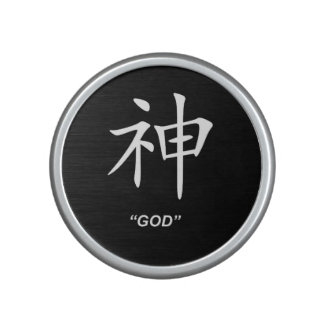 """God"" Chinese symbol gifts and products Bluetooth Speaker"