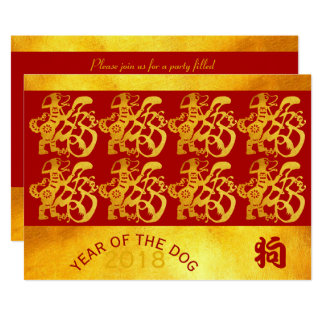 Golden Dog Year Chinese Gold Papercut 5x7 Card