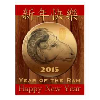 Golden Ram Chinese New Year custom Year Postcard