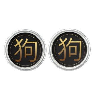 Golden Symbol Dog Chinese New Year 2018 R Cufflink Cuff Links