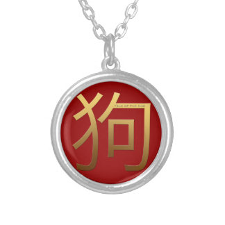 Golden Symbol Dog Chinese New Year 2018 R Necklace