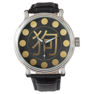 Golden Symbol Dog Chinese New Year 2018 Watch