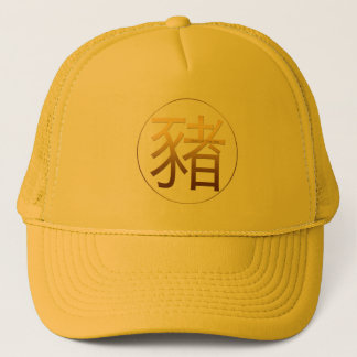 Golden Symbol Pig Chinese New Year 2019 Hat
