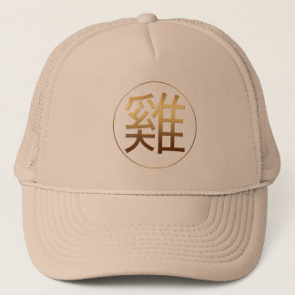 Golden Symbol Rooster Chinese New Year 2017 Hat