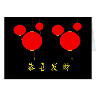 Gong xi fa cai red lanterns night Chinese New Year Card