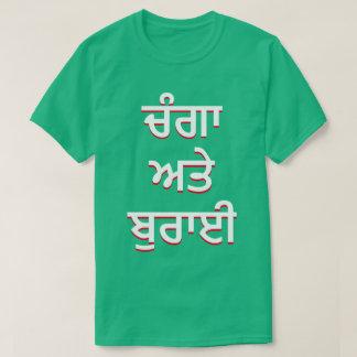 good and evil in Punjabi (ਚੰਗਾ ਅਤੇ ਬੁਰਾਈ) T-Shirt