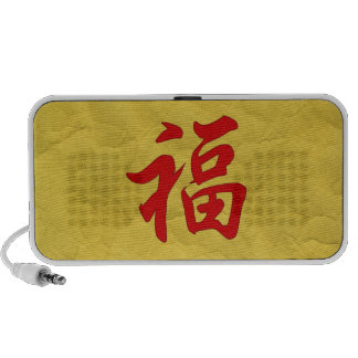 """Good Fortune"" Chinese Character Speaker"