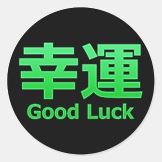 Good Luck (Kouun) Classic Round Sticker