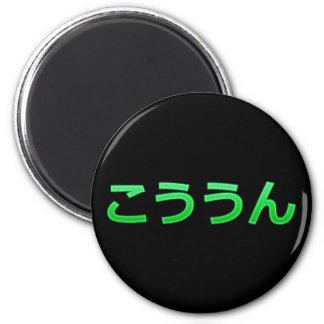 Good Luck Kouun Refrigerator Magnet
