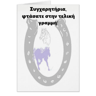Graduation G-Card in Greek Horseshoe Card