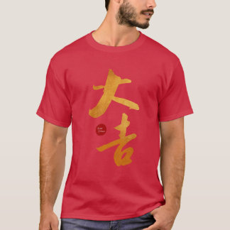 Great fortune T-Shirt