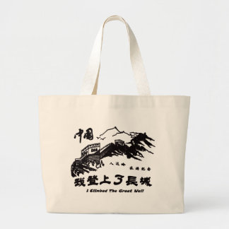 Great Wall of China Large Tote Bag