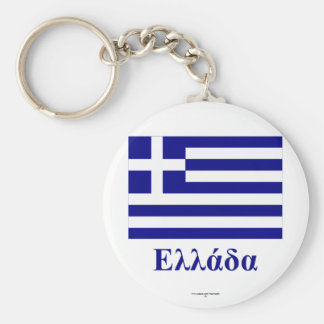 Greece Flag with Name in Greek Key Chains