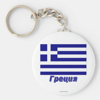 Greece Flag with name in Russian Key Chains