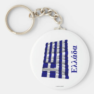 Greece Waving Flag with Name in Greek Basic Round Button Key Ring