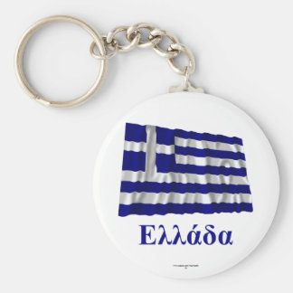 Greece Waving Flag with Name in Greek Key Chain