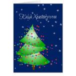 Greek  card with Christmas Tree
