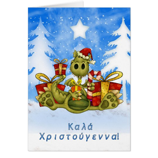Greek Christmas Card - Cute Dragon - Καλά Χριστούγ