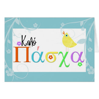 greek easter greeting card