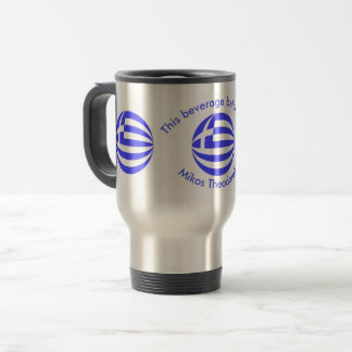 Greek Flag Sphere Name and Message Travel Mug
