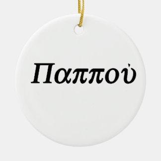"GREEK GRANDAD ""BAPPOU"" CERAMIC ORNAMENT"